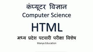कंप्यूटर विज्ञान (HTML) | Computer Science (HTML) | MP Patwari Exam