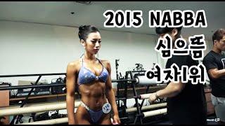 2015 나바코리아 NABBA WFF 여자1위 헬스티비 소속 심으뜸 선수