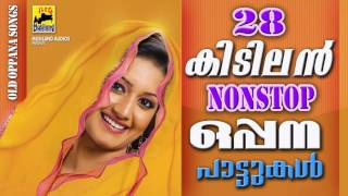getlinkyoutube.com-28 കിടിലൻ നോണ്സ്റ്റോപ്പ്  ഒപ്പനപ്പാട്ടുകൾ | Nonstop  Oppana Pattukal | Pazhaya Mappila Pattukal