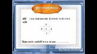 getlinkyoutube.com-เลขเด็ดงวดนี้  สูตรคำนวณหวย หาเลขเด่นบน  ชุดจัสมิน