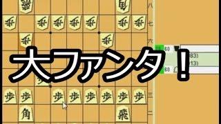 getlinkyoutube.com-『24将棋実況 413』 ダイレクト向かい飛車 VS 居飛車