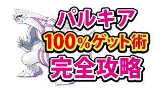 getlinkyoutube.com-【みんなのポケモンスクランブル】3DS パルキア 完全攻略ゲット