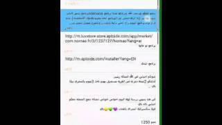 getlinkyoutube.com-برنامج nomaoa يضهر الناس بدون  ملابس والله محمد باليوتيب صدك