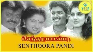 getlinkyoutube.com-Sendhoorapandi Tamil Full Movie : Vijay, Vijayakanth, Gouthami