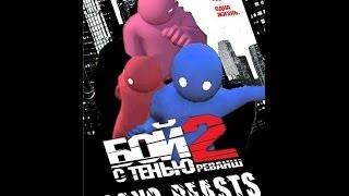 getlinkyoutube.com-Gang Beasts #4 (Валим розового маньяка)