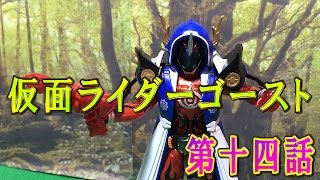 getlinkyoutube.com-仮面ライダーゴーストおもちゃde第十四話「開眼!リョーマアイコンとアランのバトルスタイル」