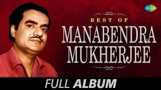 getlinkyoutube.com-Best of Manabendra Mukherjee | Ami Eto Je Tomay Bhalobesechi | Popular Bengali Songs Jukebox