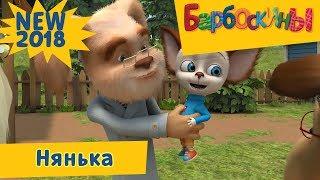 Барбоскины - Нянька 💥 Новая 185 серия 💥 Барбоскины