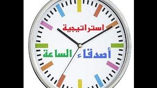 getlinkyoutube.com-استراتيجيات التعلم النشط : أستراتيجية أصدقاء الساعة