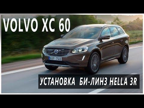 Volvo XC60 установка КСЕНОНОВЫХ линз Hella 3R
