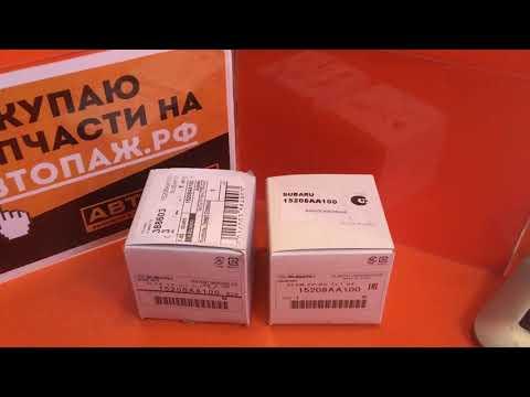 Фильтр масляный SUBARU 15208AA100 оригинал и подделка