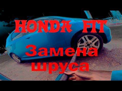 Замена шруса (внешнего) Хонда фит/Honda Fit