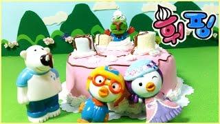 getlinkyoutube.com-뽀로로와 함께 케이크 만들기 놀이 ★뽀로로 장난감 애니