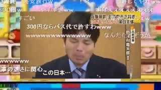 getlinkyoutube.com-野々村竜太郎 MAD集 2