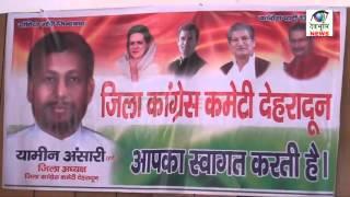 काँग्रेस पार्टी का 2017 चुनाव अभियान