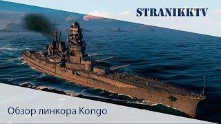 Обзор линкора Kongo