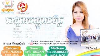 getlinkyoutube.com-សង្សារបណ្តូលចិត្ត,sangsa ban dol jet, ចំរើន សុភក្ត្រ,  we production cd vol 01 low