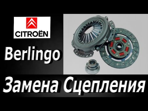 Citroen Berlingo замена сцепления и как нас дурят в сервисах