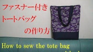 getlinkyoutube.com-ファスナー付きトートバッグの作り方 How to sew the tote bag with zipper