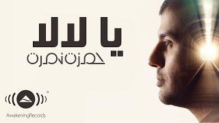 getlinkyoutube.com-Hamza Namira - Ya Lala | حمزة نمرة - يا لالا