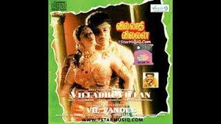 Villadhi Villain ||வில்லாதி வில்லன் ||சத்யராஜ்,நக்மா,ராதிகா,கவுண்டமணி,நடித்த ஹிட் திரைப்படம்