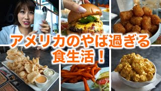 getlinkyoutube.com-アメリカのやば過ぎる食生活!〔# 300〕