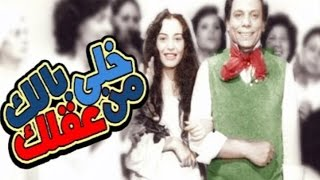 getlinkyoutube.com-Khaly Balak Men Aklak Movie | فيلم خلى بالك من عقلك