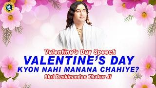 Shri Devkinandan Thakur Ji Maharaj | Valentines Day Kyo Nahi Manana Chahiye? | Valentines day Speech