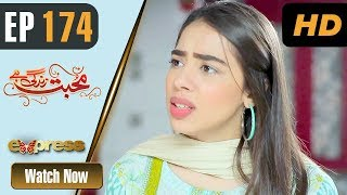 Pakistani Drama | Mohabbat Zindagi Hai - Episode 174 | Express Entertainment Dramas | Madiha