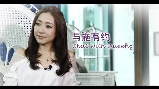 getlinkyoutube.com-[M-Girls 四个女生特别专访] 与施有约 Chat with Queenz