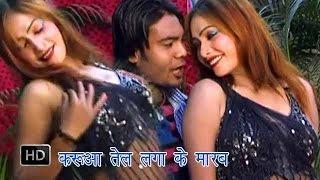 getlinkyoutube.com-Karuaa Tel Lagake | करुवा तेल लगा के मारब | Chintu Singh | Bhojpuri Hot Songs