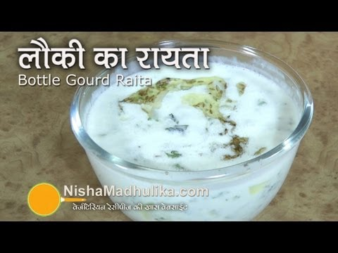 Lauki Raita- Recipes  | Doodhi Raita Recipe |Bottle Gourd Raita