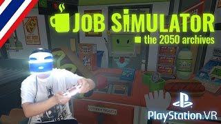 getlinkyoutube.com-BRF VR - Job Simulator #1 [ครัวร็อคๆ]