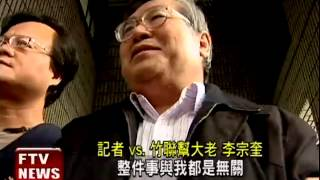 getlinkyoutube.com-介入都更案 逮竹聯幫老大「鍾馗」-民視新聞