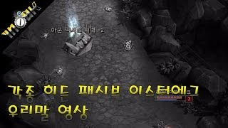 getlinkyoutube.com-[수정본]part.1 롤 히든 패시브 이스터에그 모음(LOL Hidden Passive Easteregg KR part1)
