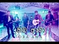 OBA AWA -  ඔබ ආවා-  Christmas Song 2016