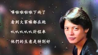 getlinkyoutube.com-Lawmovieworld 15 : (10)  劉文正.. 雨中即景