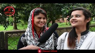 মেয়েরা কেন বড়লোক বয়ফ্রেন্ড খুজে ? New Bangla Funny Video   Awkward Interview   Funny Interviews 2017 width=