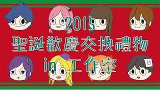 getlinkyoutube.com-【Lucy聖誕節】 2015聖誕歡慶!交換禮物 in 工作室