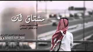 getlinkyoutube.com-شيلة الله بلاني بعاشقن غيره انسان