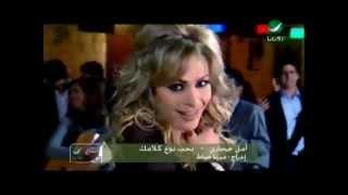 getlinkyoutube.com-Amal Hijazi Baheb Nawaa Kalamak امل حجازى - بحب نوع كلامك