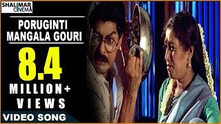 Subhalagnam Movie    Poruginti Mangala Gouri Video Song    Jagapathi Babu, Aamani