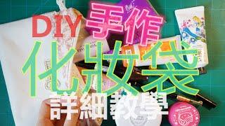getlinkyoutube.com-Tutorial/Handmade (中字) 拉鍊拼布✿化妝袋✿教學☛衣車模式
