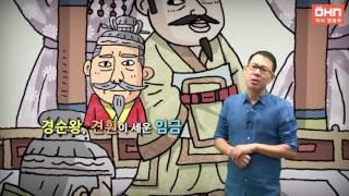 getlinkyoutube.com-[생생 한국사] 경순왕