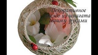 getlinkyoutube.com-Декоративный шар-гнездо из шпагата своими руками/Сама Я mk.ru