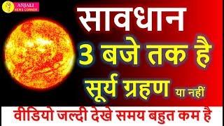 सूर्य ग्रहण 3 बजे तक है या नहीं Surya Grahan July 2018 India Dates And Time Solar Eclipse Chandra