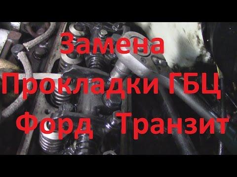 Замена прокладки ГБЦ.Форд Транзит