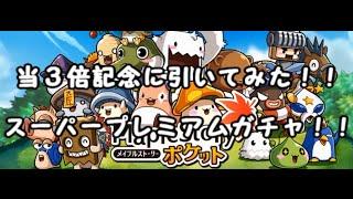 getlinkyoutube.com-【メイポケ】10連ガチャ(+2)を引いてみた!!!【レジェユニ3倍記念】