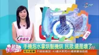 getlinkyoutube.com-【中視新聞NEW一下】手機泡水拿烘髮機烘 民眾:還是壞了 20140917