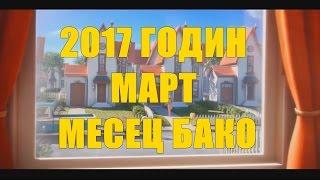 ПАРОДИЯ ВРАЧАНСКИТЕ МИНЬОНЕ - 2017